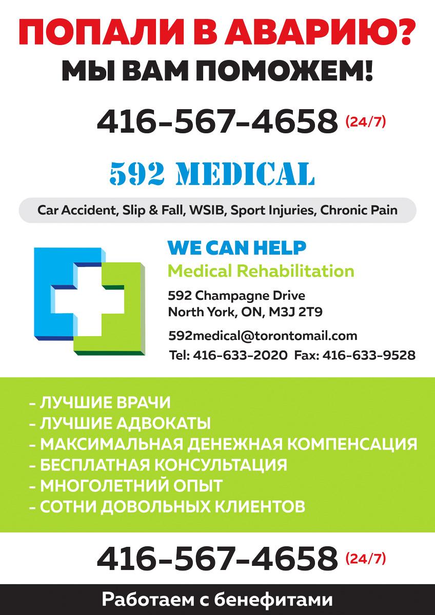 592 Medical