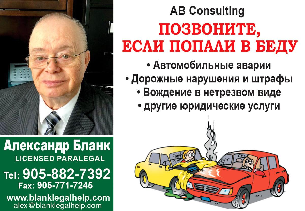 Бланк Александр