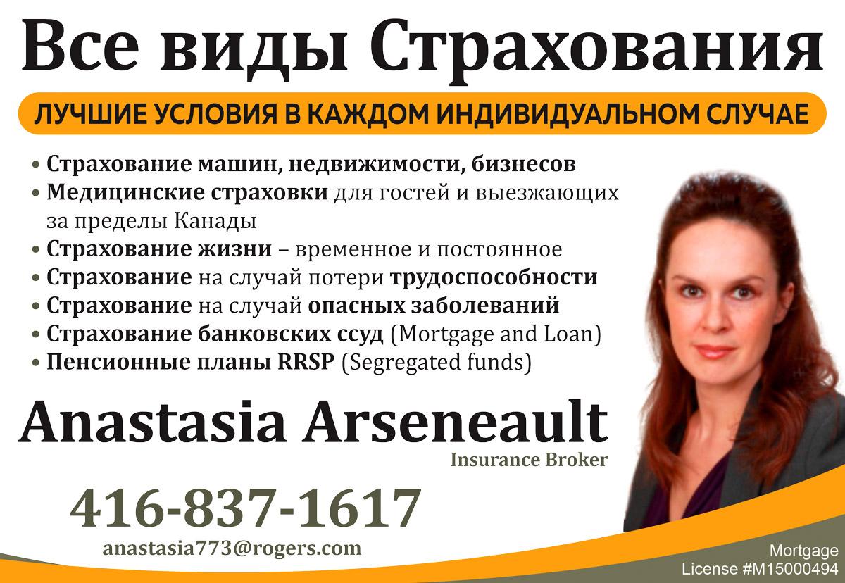 Arseneault Anastasia