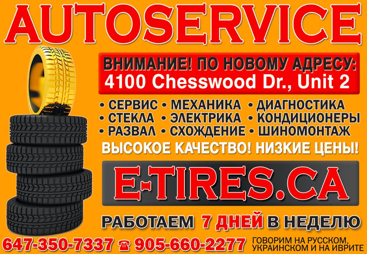 Autoservice E-Tires