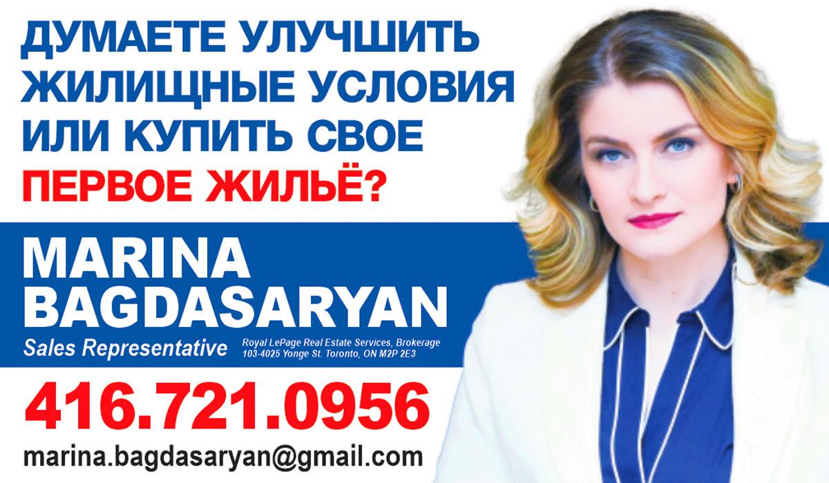 Багдасарян Марина