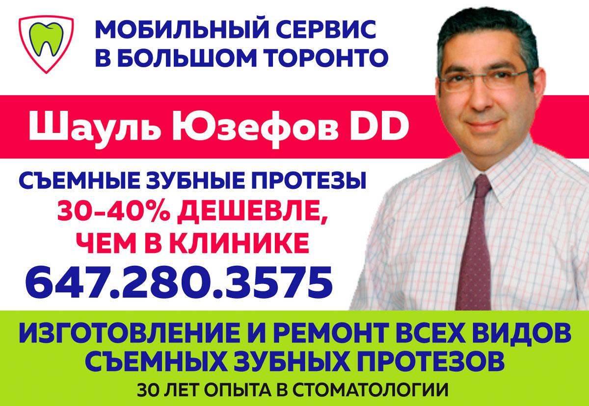 Юзефов Шауль
