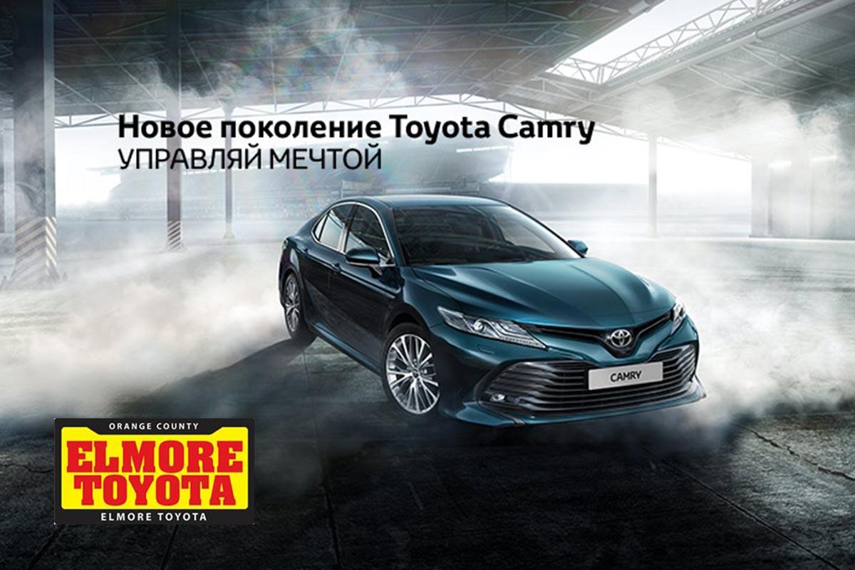 Elmore Toyota