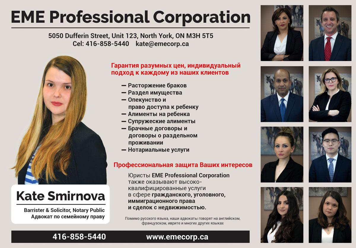 EME Professional Corporation