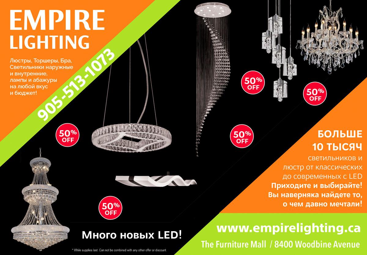 Empire Lighting