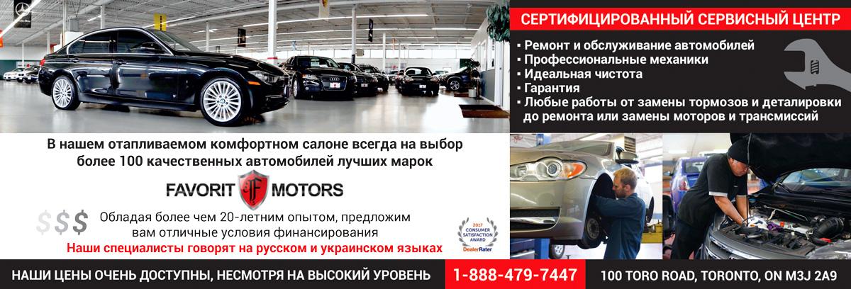 Favorit Motors