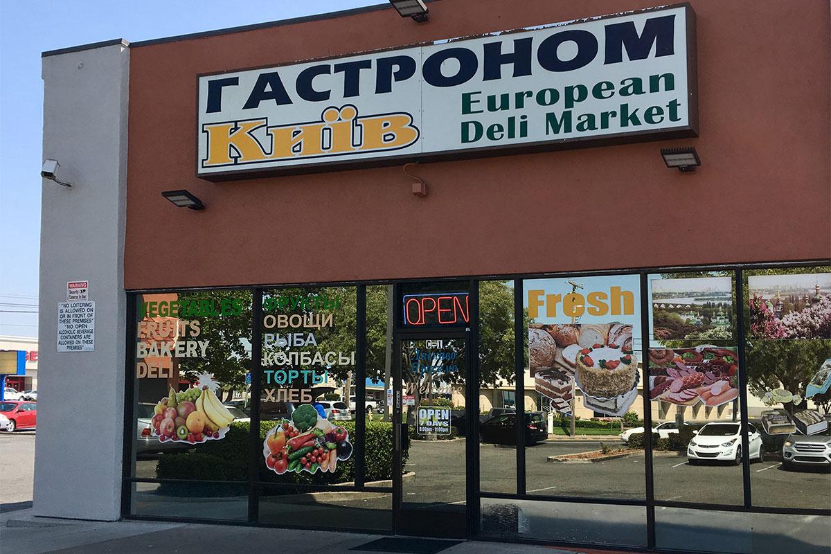 Gastronom Kiev Market