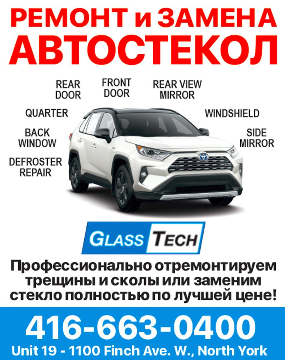 Glass Tech Auto Glass