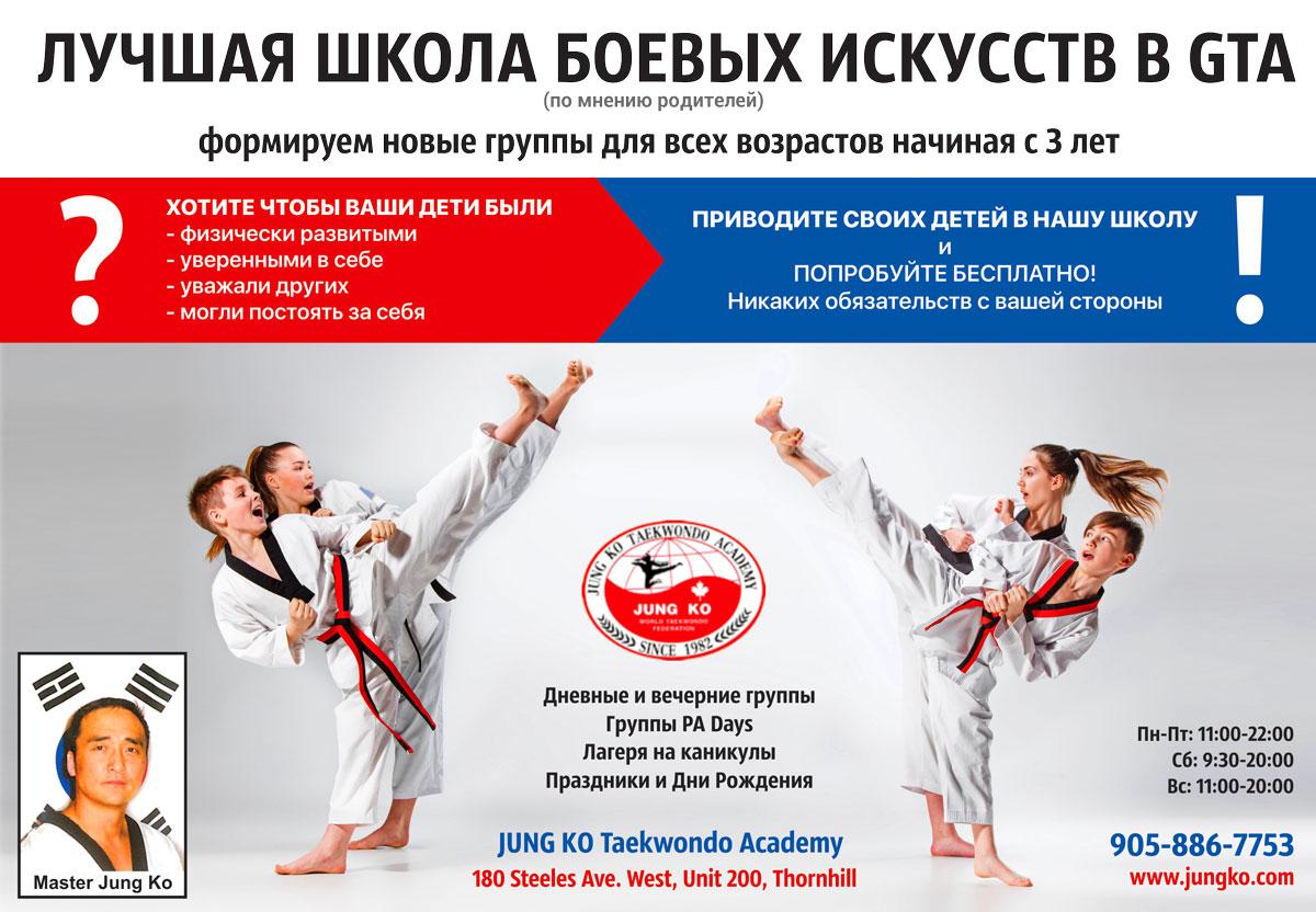 Jung Ko Taekwondo