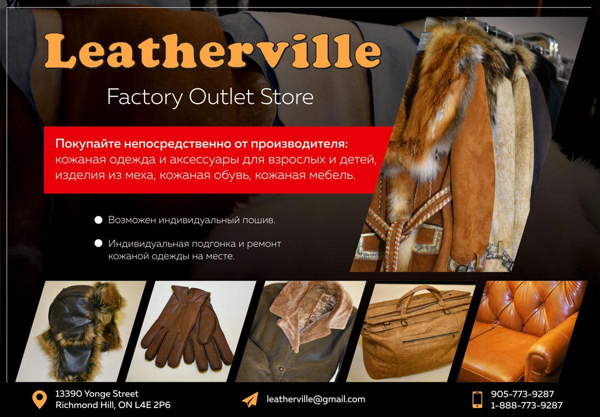 Leatherville