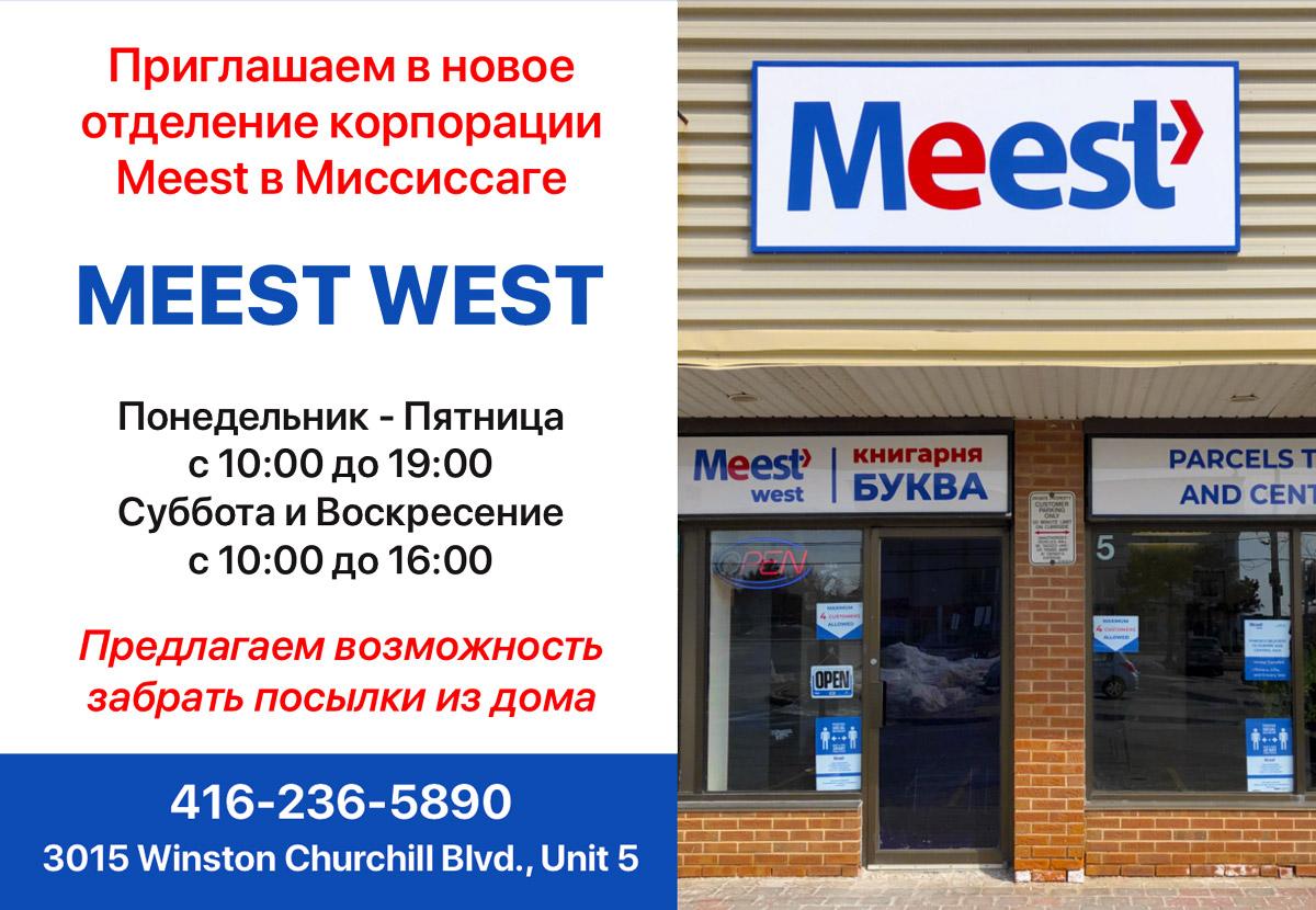 Meest West