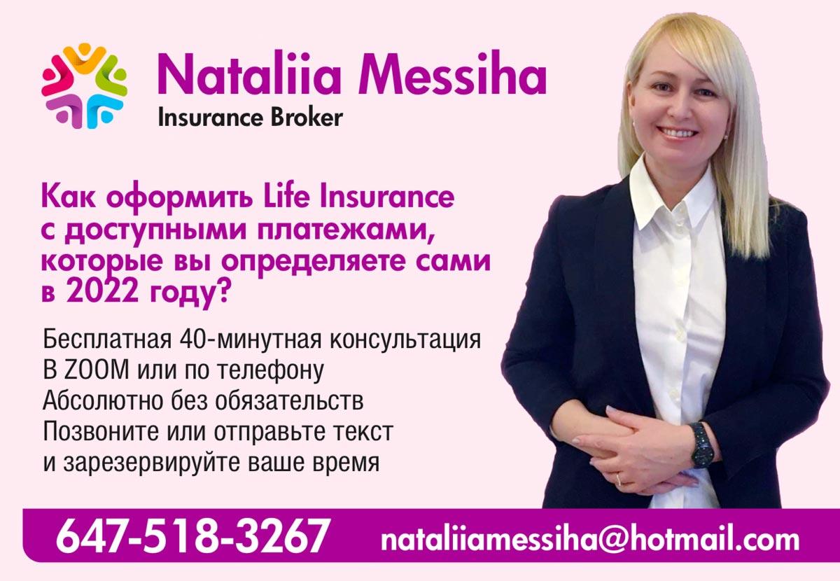 Мессиха Наталия