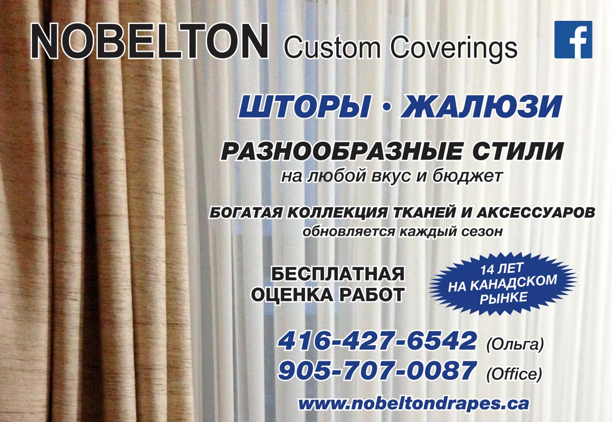 Nobelton Custom Coverings