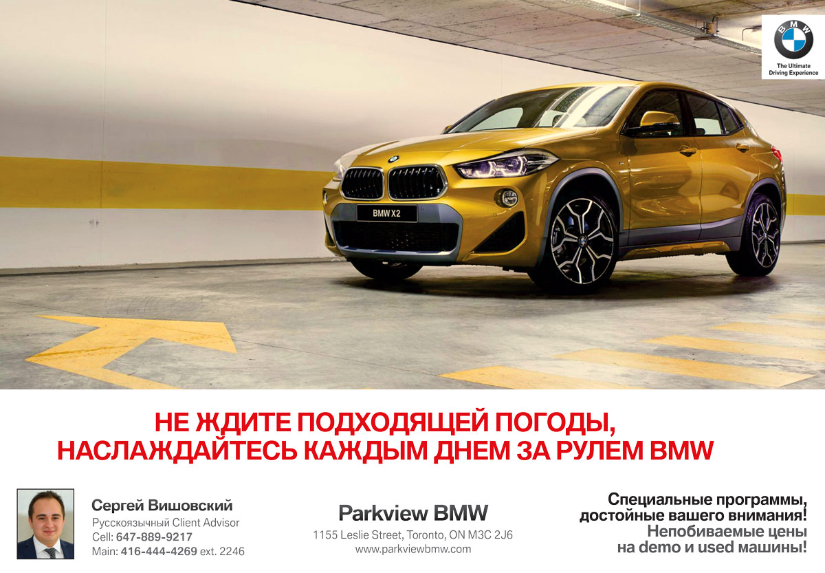 Parkview BMW