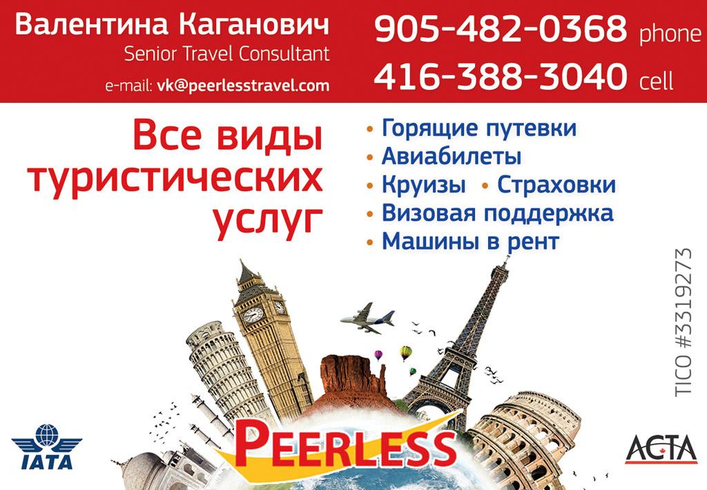Peerless Travel - Валентина