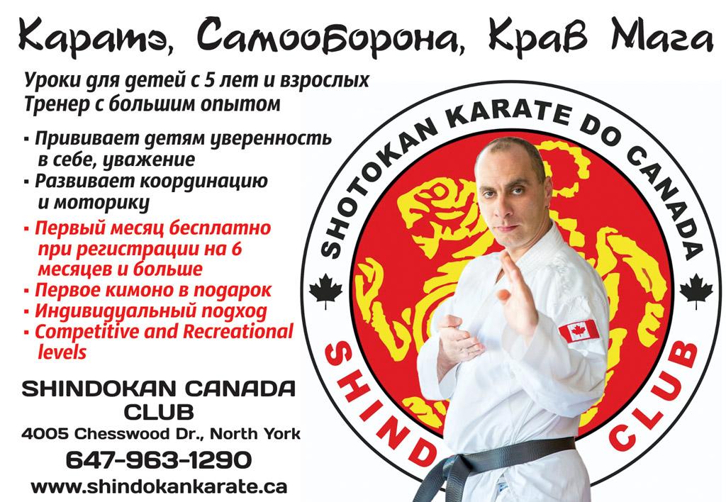 Shindokan Karate Club