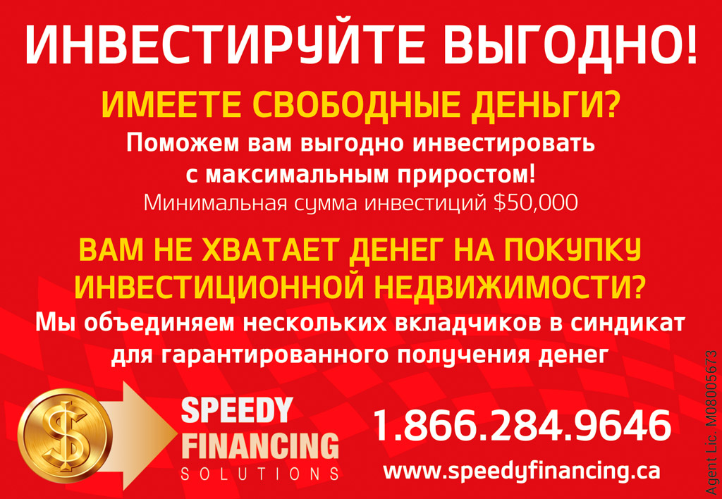 Speedy Financing Solutions
