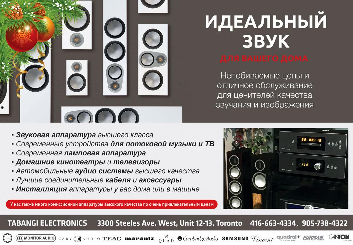 Tabangi Electronics