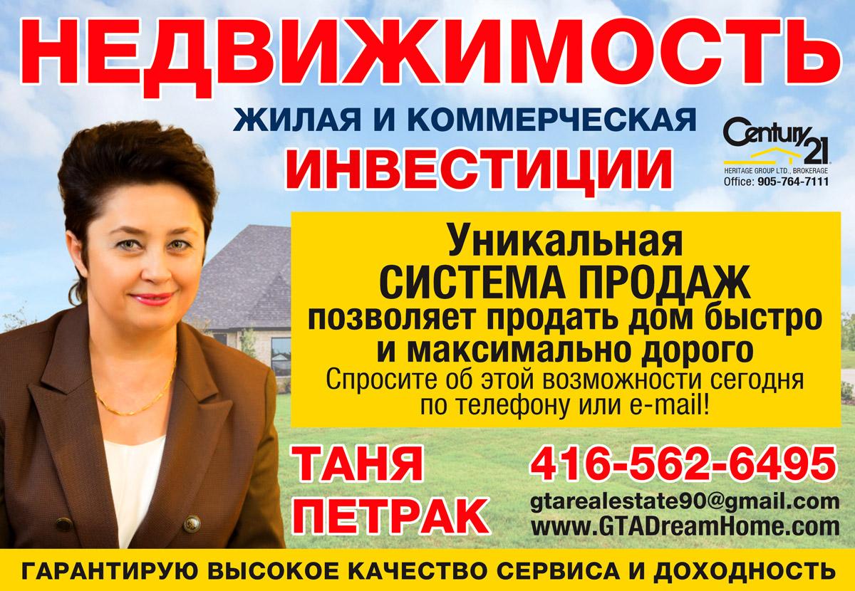 Петрак Татьяна