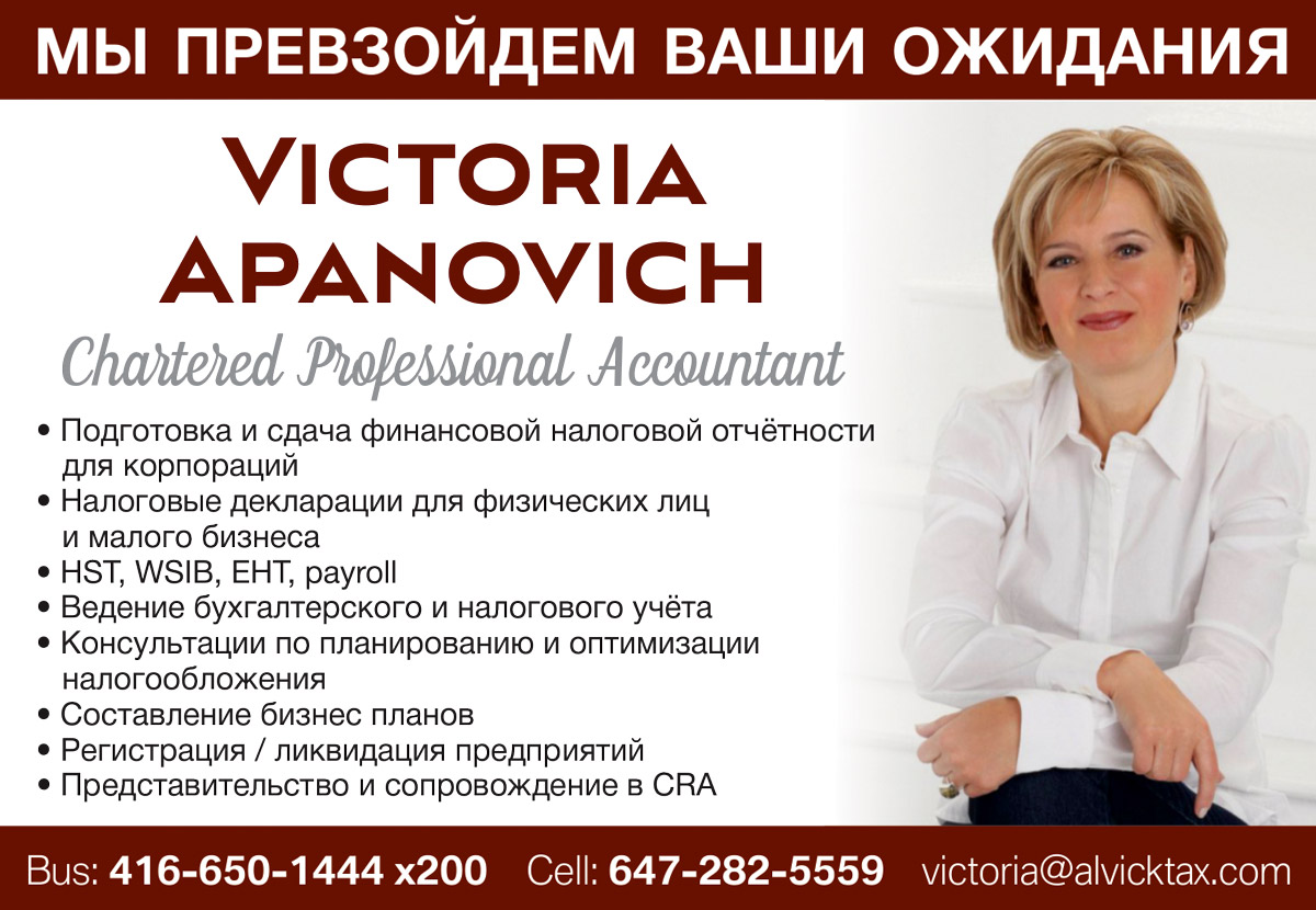 Апанович Виктория