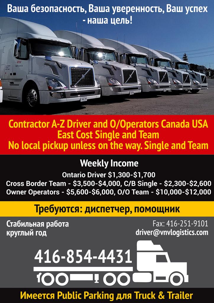 VNV Logistics